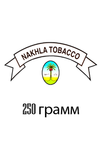 Табак Для Кальяна NAKHLA 250гр.