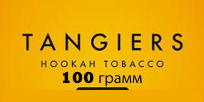 Tangiers 100g (Танжирс, Танж) 100 грамм